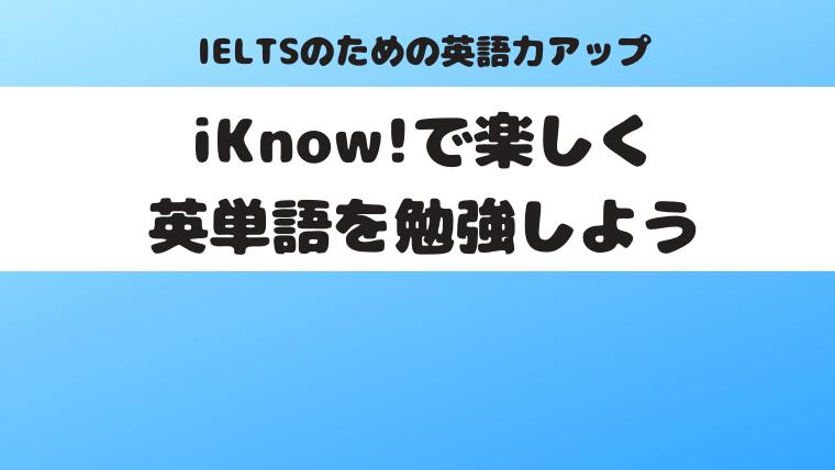 iknow!で英単語学習