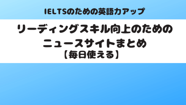 IELTSリーディングスキル向上のためのニュースサイトまとめ