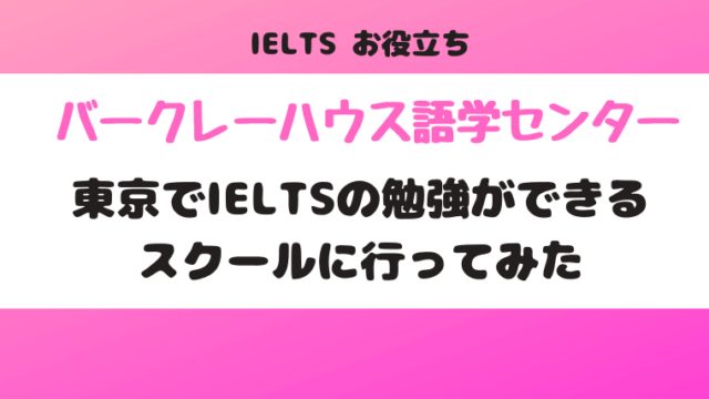 【バークレーハウス語学センター】東京でIELTSの勉強ができるスクールに行ってみた