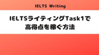 IELTSライティングTask1で高得点を稼ぐ方法
