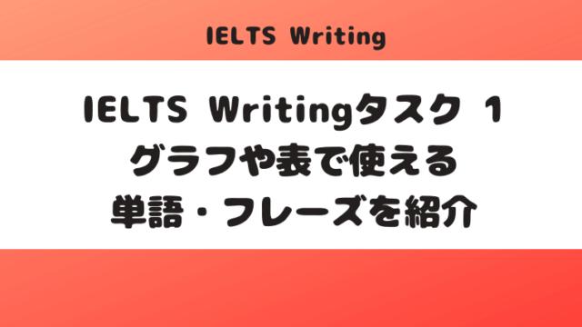 IELTS Writingタスク 1のグラフや表で使える単語・フレーズを紹介