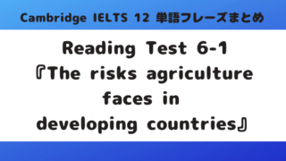 Reading Test 6-1『The risks agriculture faces in developing countries』