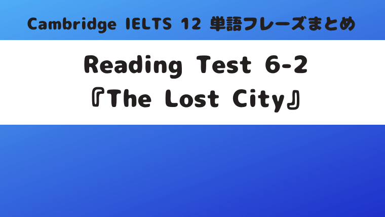 Reading Test 6-2『The Lost City』