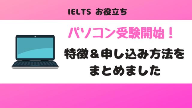 【2019年3月開始】IELTSがパソコンで受験の特徴と申込み方法