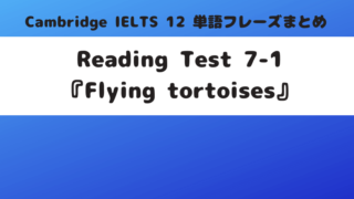 Cambridge-IELTS8-Reading7-1Flying-tortoises