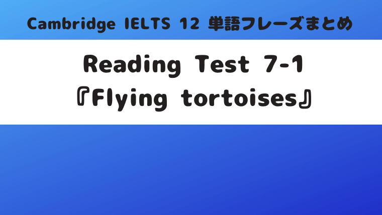Cambridge-IELTS8-Reading7-1Flying-tortoises