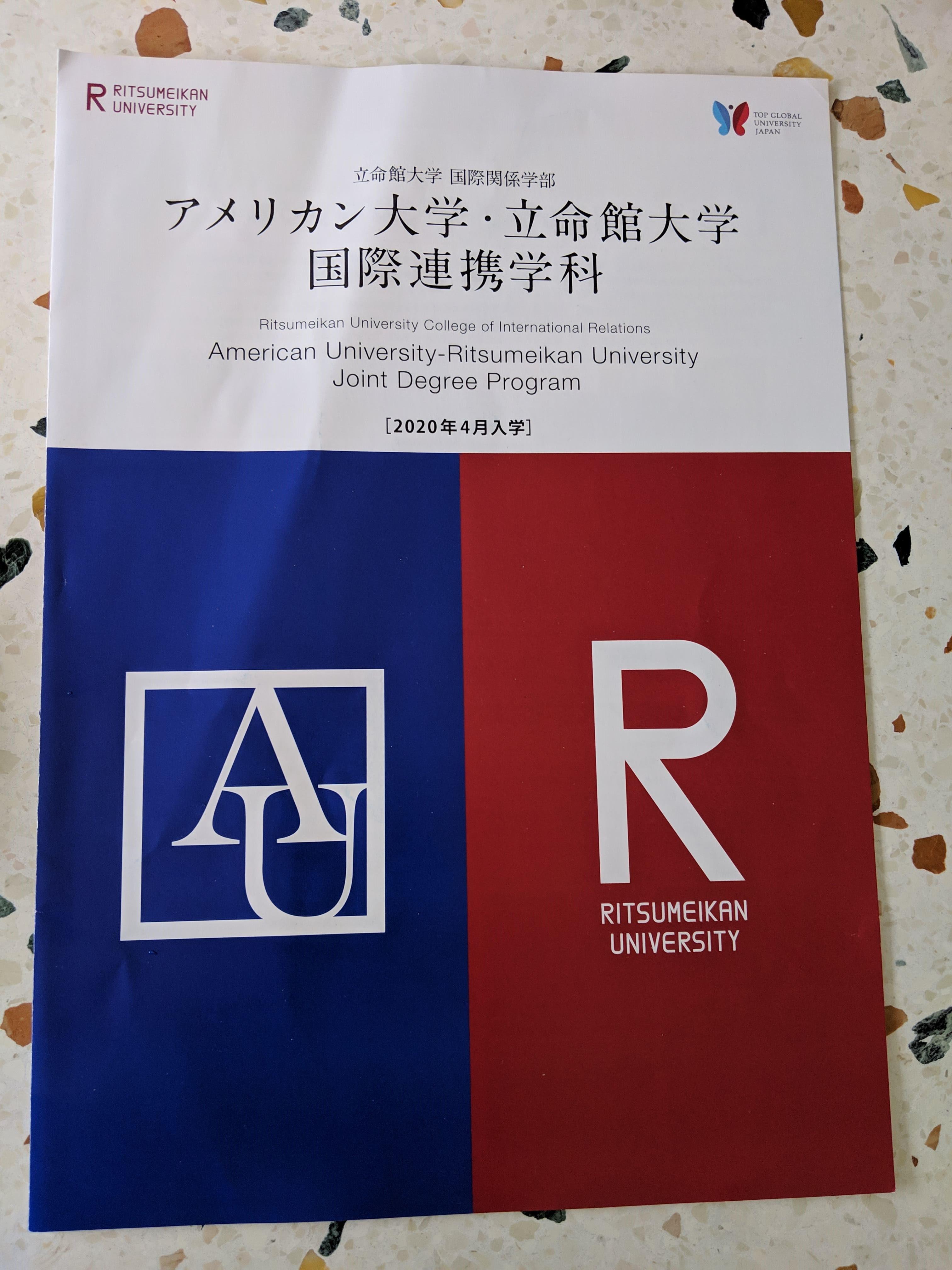 アメリカン大学・立命館大学国際連携学科
