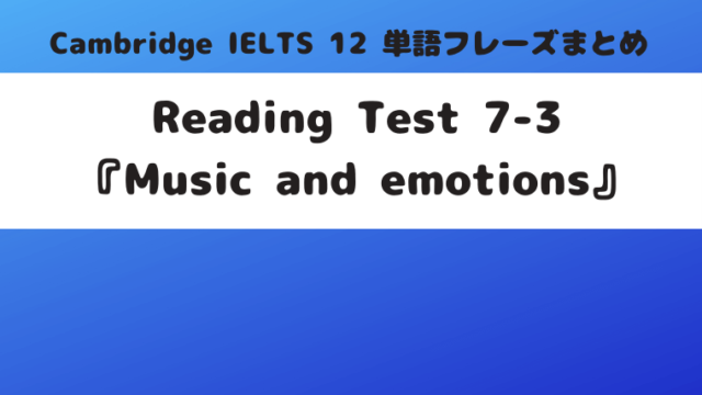 Reading Test 7-3 『Music and emotions』