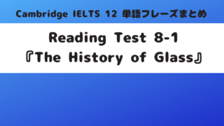 Reading Test 8-1 『The History of Glass』