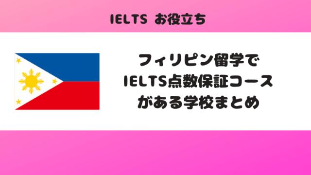フィリピン留学でIELTS点数保証コースがある学校まとめ