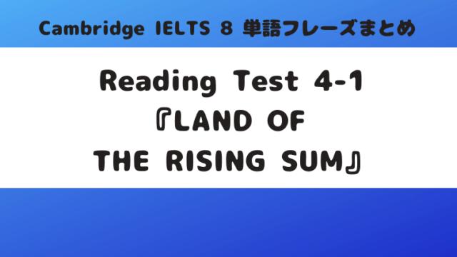 Reading-Test-4-1『LAND-OF-THE-RISING-SUM』の単語・フレーズ