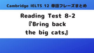 Reading-Test-8-2『Bring-back-the-big-cats』