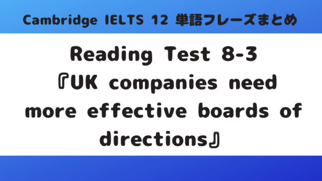 Reading-Test-8-3『UK-companies-need-more-effective-boards-of-directions』