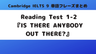 「Cambridge-IELTS-9」Reading-Test-1-2『IS-THERE-ANYBODY-OUT-THERE』の単語・フレーズ