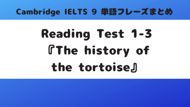 「Cambridge IELTS 9」Reading Test 1-3『The history of the tortise』の単語・フレーズ