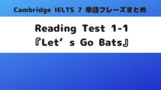 「Cambridge IELTS 7」Reading Test 1-1『Let's Go Bats』