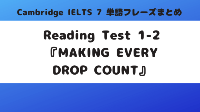 「Cambridge-IELTS-7」Reading-Test-1-2『MAKING-EVERY-DROP-COUNT』の単語・フレーズ