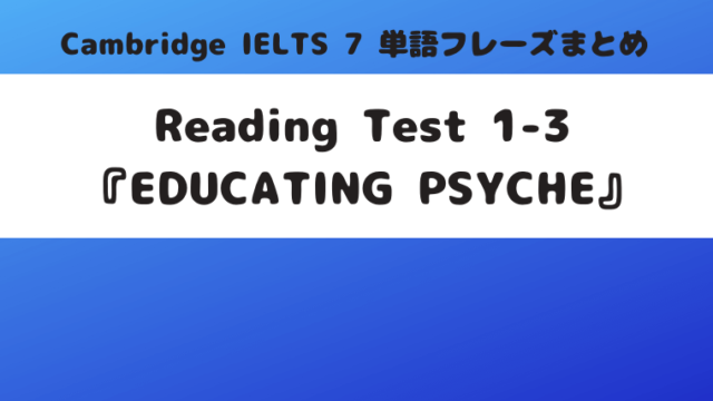 「Cambridge-IELTS-7」Reading-Test-1-3『EDUCATING-PSYCHE』