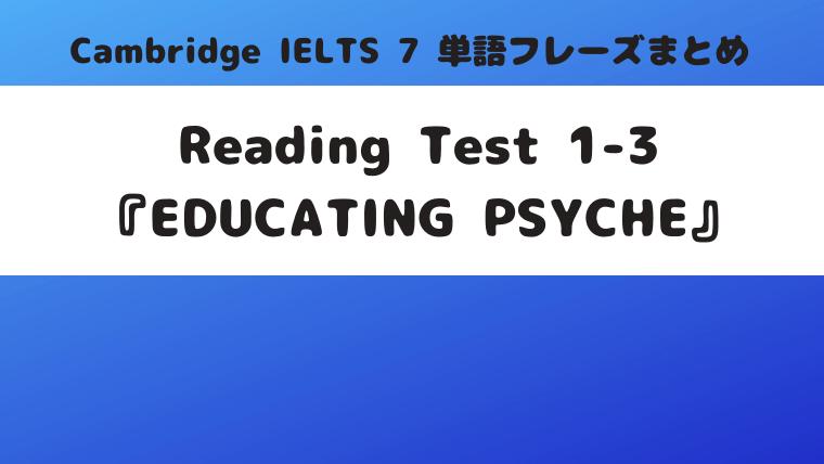 「Cambridge-IELTS-7」Reading-Test-1-3『EDUCATING-PSYCHE』