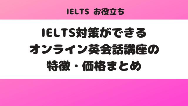 IELTS対策ができるオンライン英会話講座