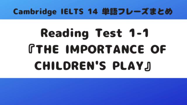 「Cambridge IELTS 14」Reading Test1-1『THE IMPORTANCE OF CHILDREN'S PLAY』の単語・フレーズ