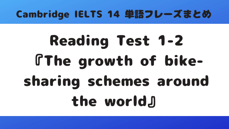 「Cambridge IELTS 14」Reading Test1-2『The growth of bike-sharing schemes around the world』の単語・フレーズ