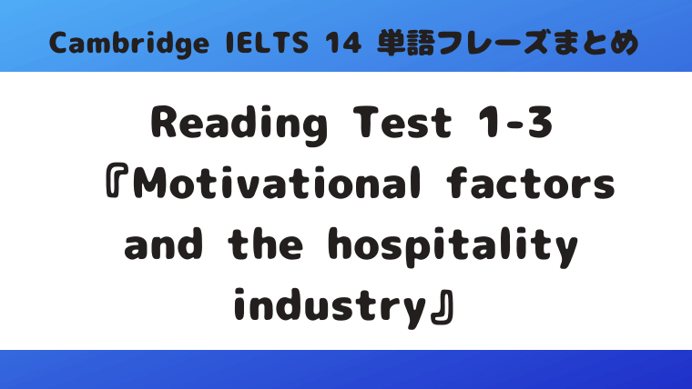 「Cambridge IELTS 14」Reading Test1-3『Motivational factors and the hospitality industry』の単語・フレーズ