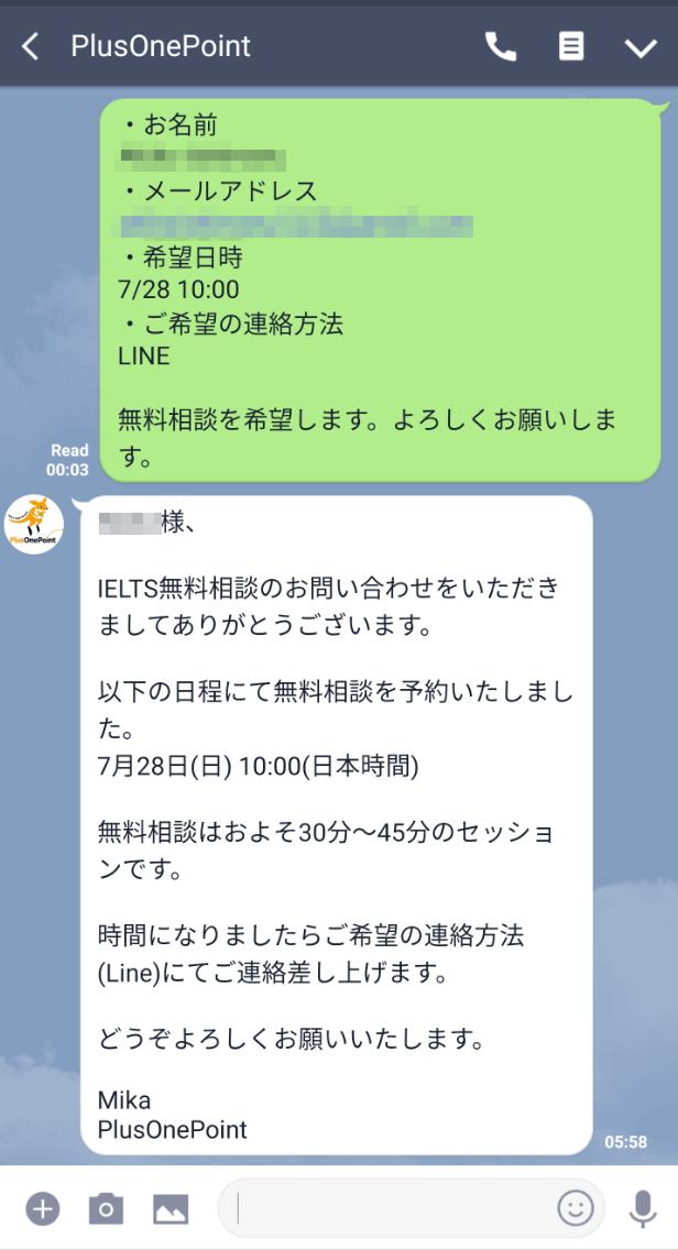 PlusOnePoint_LINEでの連絡