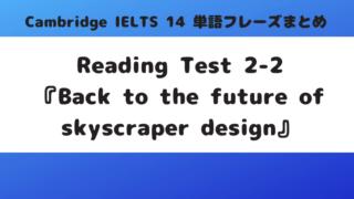 「Cambridge IELTS 14」Reading Test2-2『Back to the future of skyscraper design』の単語・フレーズ