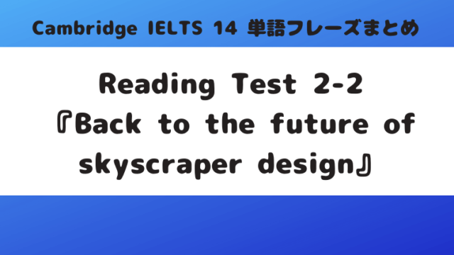 「Cambridge IELTS 14」Reading Test2-2『Back to the future of skyscraper design』の単語・フレーズ