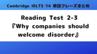 「Cambridge IELTS 14」Reading Test2-3『Why companies should welcome disorder』の単語・フレーズ
