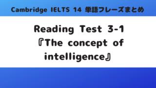 「Cambridge IELTS 14」Reading Test3-1『The concept of intelligence』の単語・フレーズ