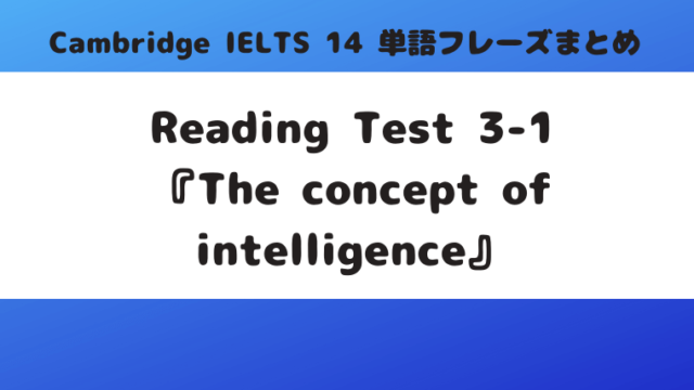 「Cambridge IELTS 14」Reading Test3-1『The concept of intelligence』の単語・フレーズ
