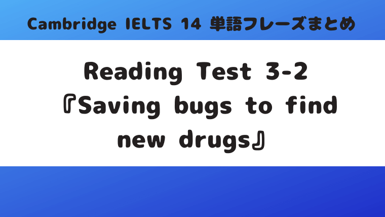 「Cambridge IELTS 14」Reading Test3-2『Saving bugs to find new drugs』の単語・フレーズ