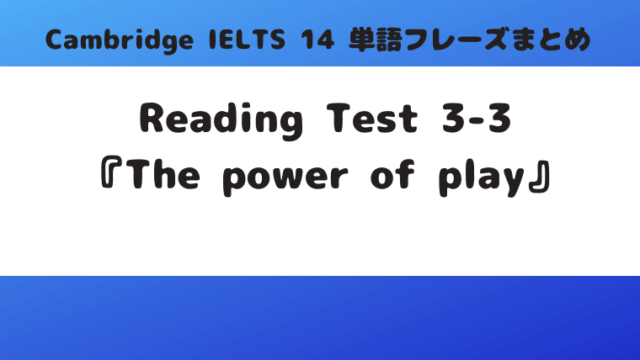 「Cambridge IELTS 14」Reading Test3-3『The power of play』の単語・フレーズ