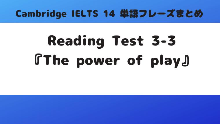 「Cambridge IELTS 14」Reading Test3-3『The power of play』の単語・フレーズ
