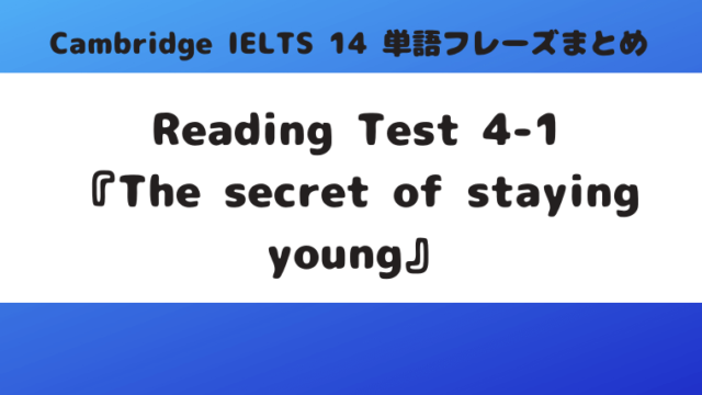 「Cambridge IELTS 14」Reading Test4-1『The secret of staying young』の単語・フレーズ