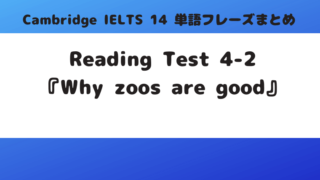 「Cambridge IELTS 14」Reading Test4-2『Why zoos are good』の単語・フレーズ