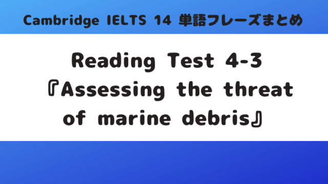 「Cambridge IELTS 14」Reading Test4-3『Assessing the threat of marine debris』の単語・フレーズ