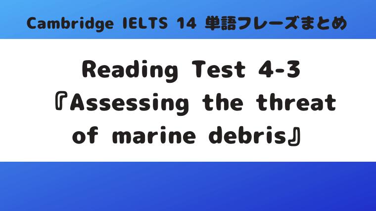 「Cambridge IELTS 14」Reading Test4-3『Assessing the threat of marine debris』の単語・フレーズ
