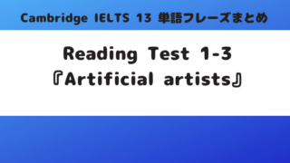 「Cambridge IELTS 13」Reading Test1-3『Artificial artists』の単語・フレーズ
