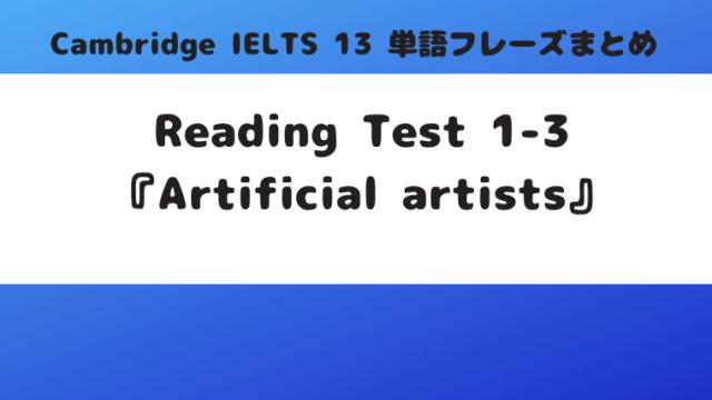 「Cambridge IELTS 13」Reading Test1-3『Artificial artists』の単語・フレーズ