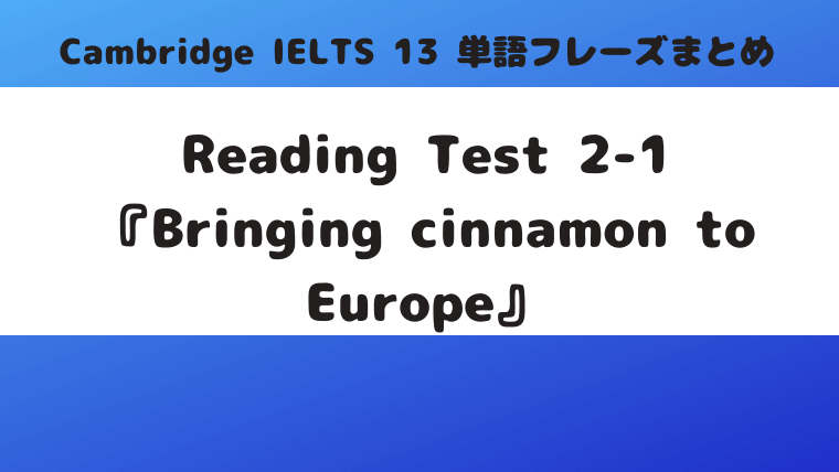 「Cambridge IELTS 13」Reading Test2-1『Bringing cinnamon to Europe』の単語・フレーズ