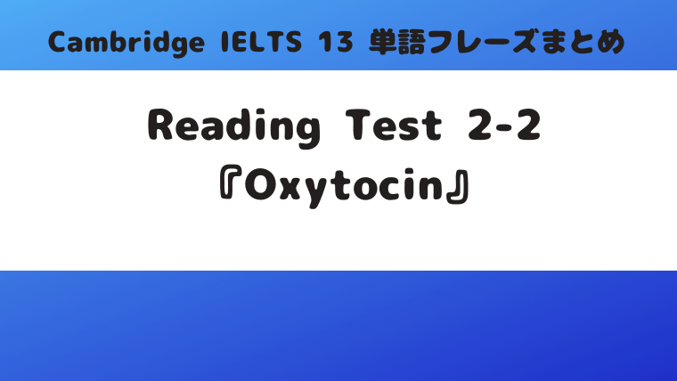 「Cambridge IELTS 13」Reading Test2-2『Oxytocin』の単語・フレーズ
