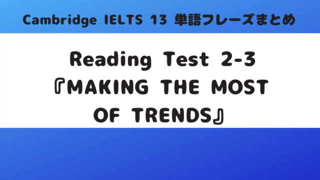 「Cambridge IELTS 13」Reading Test2-3『MAKING THE MOST OF TRENDS』(p.46)の単語・フレーズ