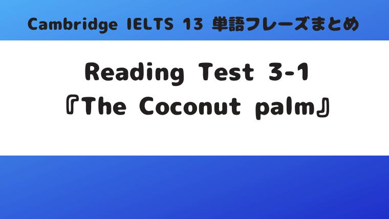 「Cambridge IELTS 13」Reading Test3-1『The Coconut palm』の単語・フレーズ