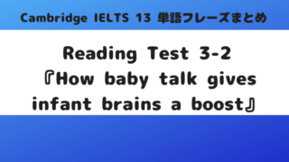 「Cambridge IELTS 13」Reading Test3-2『How baby talk gives infant brains a boost』(p.64)の単語・フレーズ
