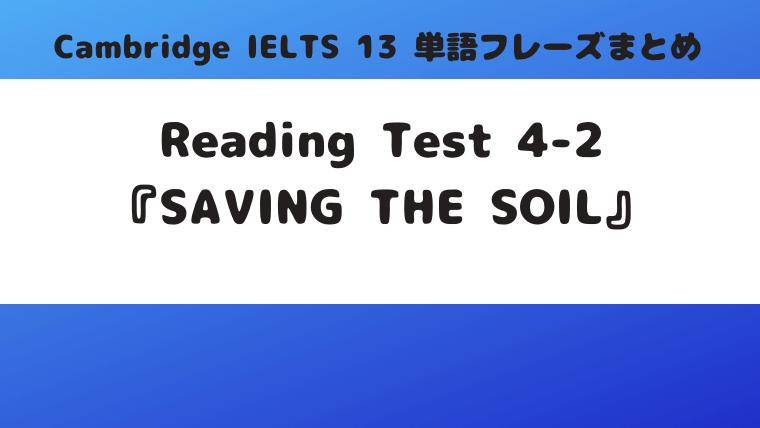 「Cambridge IELTS 13」Reading Test4-2『SAVING THE SOIL』(p.85)の単語・フレーズ