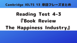 「Cambridge IELTS 13」Reading Test4-3『Book Review The Happiness Industry』(p.89)の単語・フレーズ