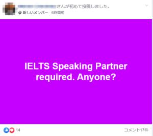 Facebook IELTSグループの投稿
